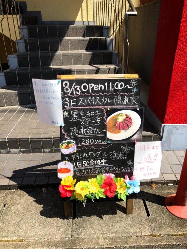 spice curry隠れ家_e0292546_21340313.jpg