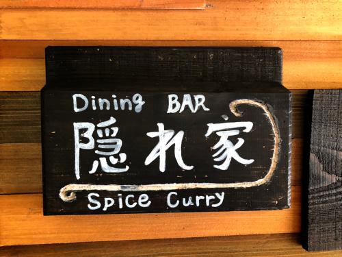 spice curry隠れ家_e0292546_21340659.jpg