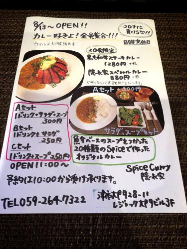 spice curry隠れ家_e0292546_21340997.jpg