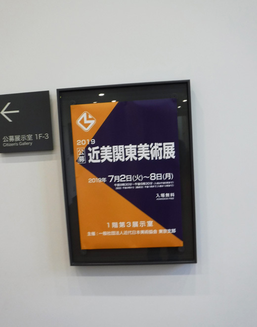 「2019年度 近美関東美術展」展示風景2(The exhibition landscape.)_e0224057_13590798.jpg