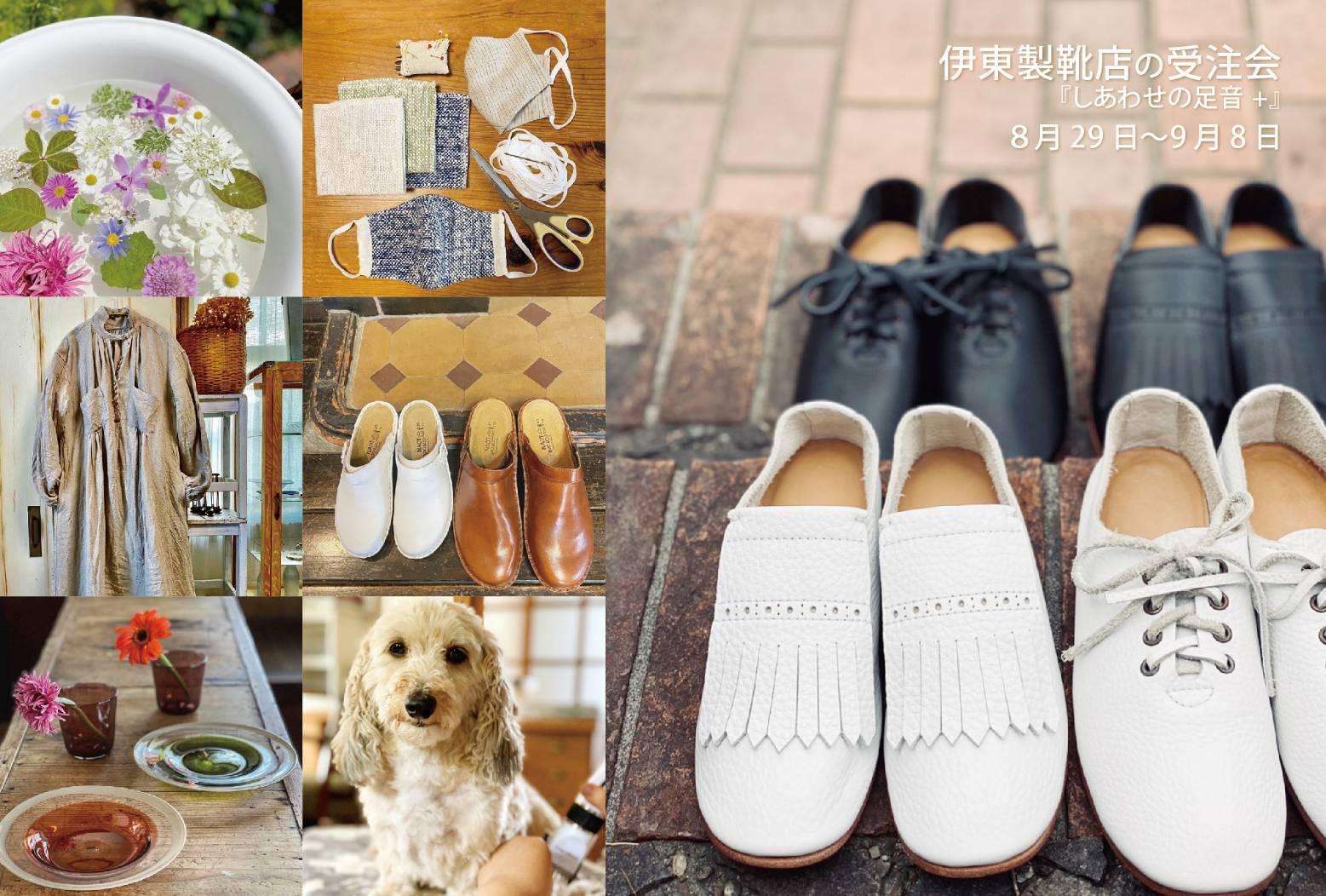 伊東製靴店の受注会_f0121167_11151544.jpeg