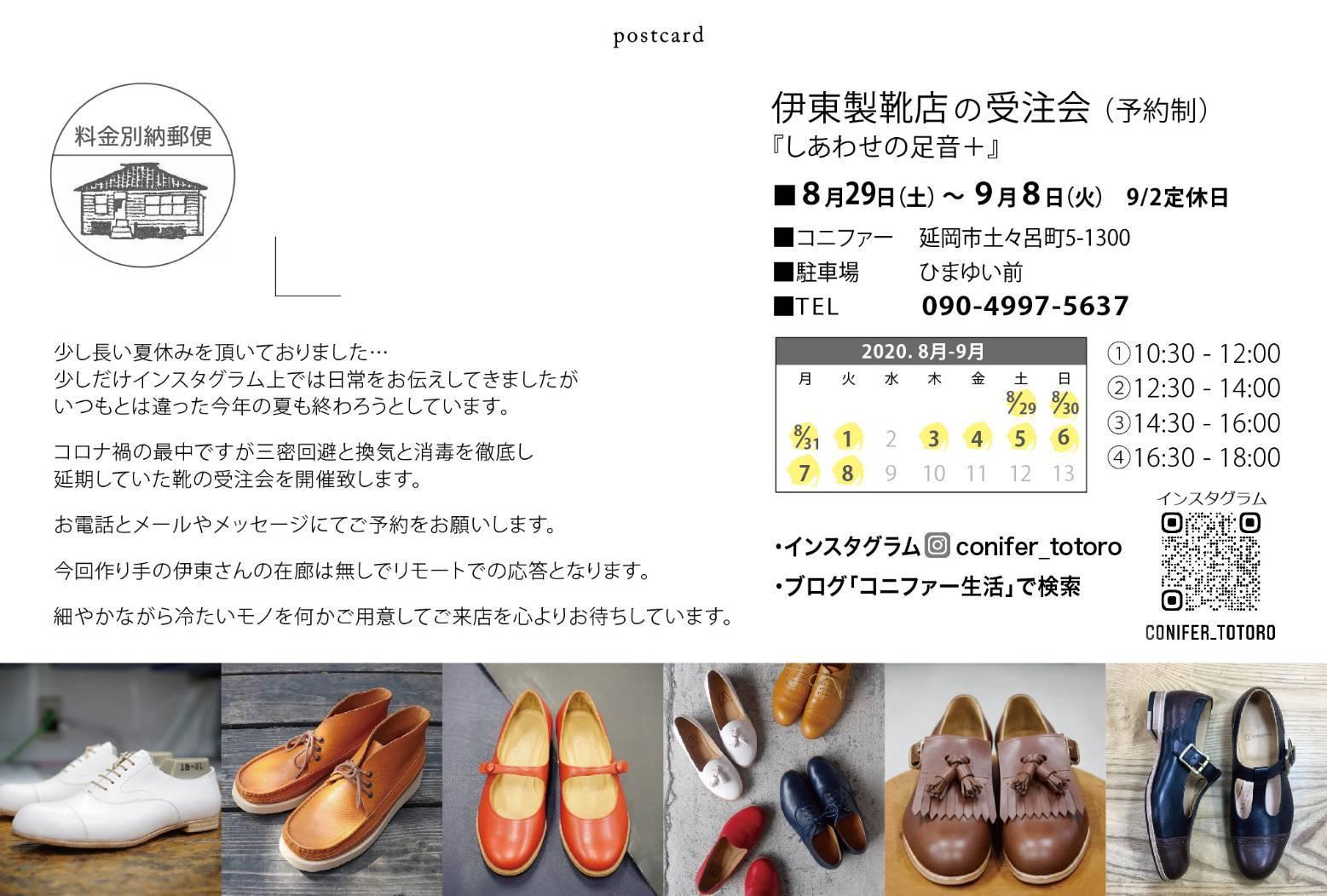 伊東製靴店の受注会_f0121167_11163873.jpeg