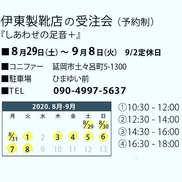 伊東製靴店の受注会_f0121167_11173143.jpeg