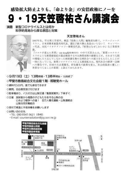 9・19天笠啓祐さん講演会のチラシ_d0261687_08240646.jpg