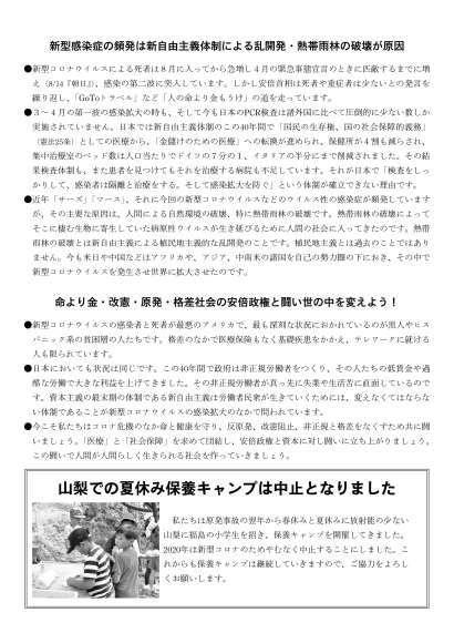 9・19天笠啓祐さん講演会のチラシ_d0261687_08251012.jpg