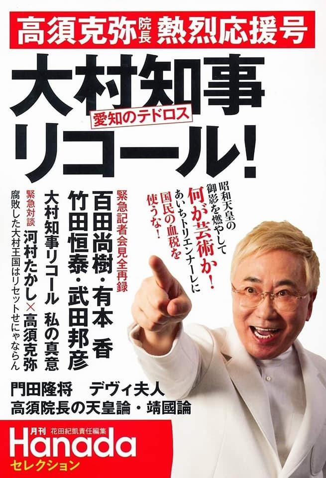 病気の体をおして先頭に立つ、勇気ある高須院長を応援しましょう!_c0186691_14444660.jpg