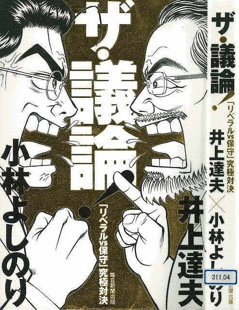 「右も左もすべて沖縄と自衛隊に押し付け!」に同感  井上達夫東大教授と漫画家よしりんの「ザ・議論!」_f0141310_07500095.jpg