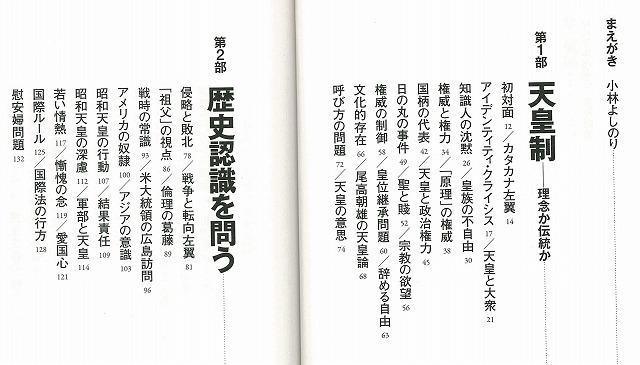 「右も左もすべて沖縄と自衛隊に押し付け!」に同感  井上達夫東大教授と漫画家よしりんの「ザ・議論!」_f0141310_07500899.jpg
