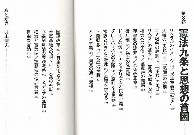 「右も左もすべて沖縄と自衛隊に押し付け!」に同感  井上達夫東大教授と漫画家よしりんの「ザ・議論!」_f0141310_07501631.jpg