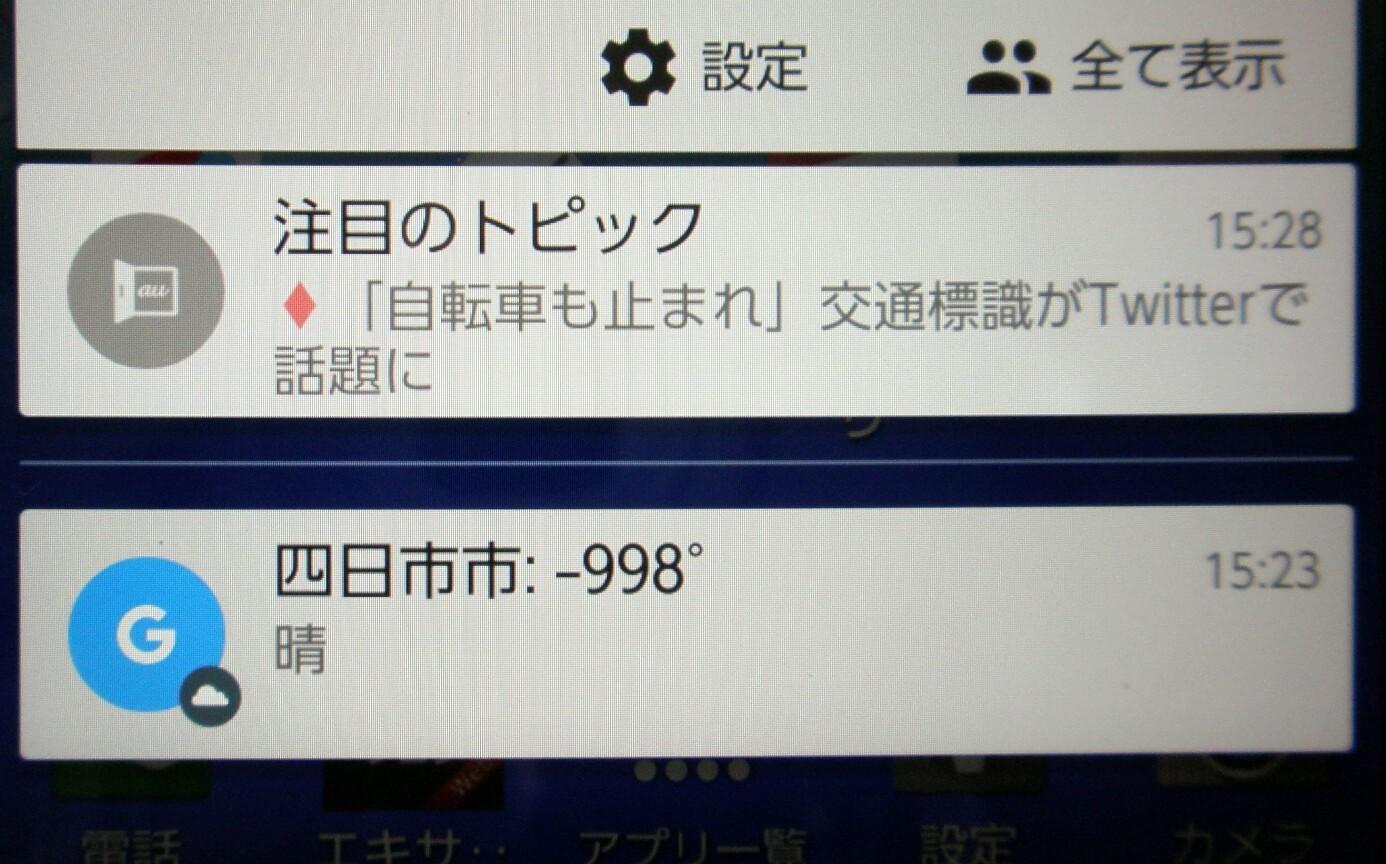 『vol.4119 スマホのGoogle天気と気温表示が・・・異常』_e0040714_22041740.jpg