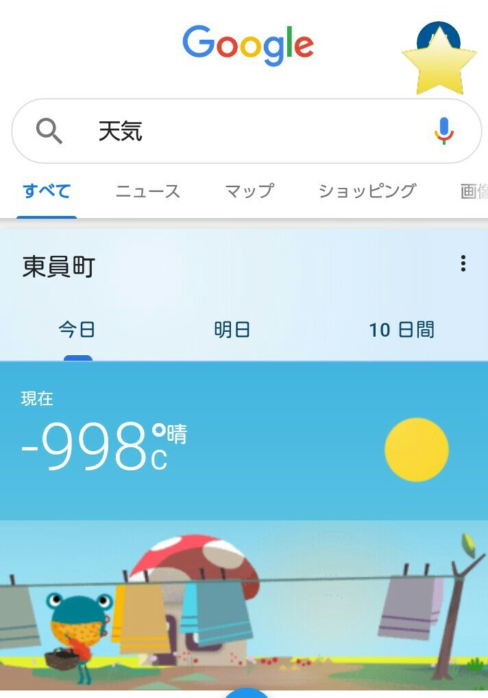『vol.4119 スマホのGoogle天気と気温表示が・・・異常』_e0040714_22062645.png