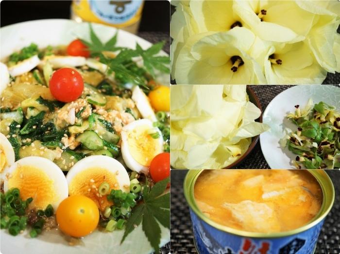 ■季節料理【花オクラ/モロヘイヤ/鮭中骨缶のサラダ風酢の物】ヘルシーで 栄養満点!!です。_b0033423_20040388.jpg