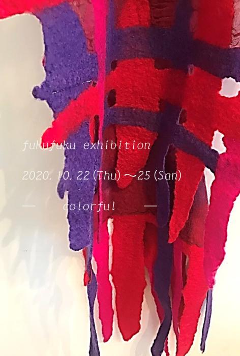 終了展示会(2020年)_e0257432_16541893.jpg