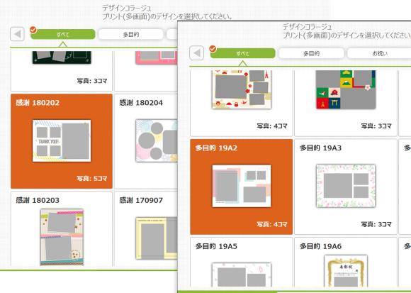 コラージュプリントで簡単デコレーション♪_d0189735_10170860.jpg