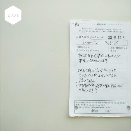 『ピリから』洗濯ネットの販売をはじめました_e0187457_14240030.jpg