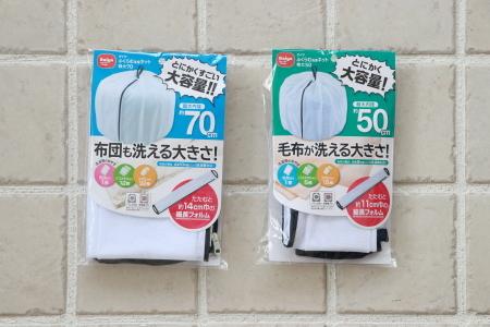 『ピリから』洗濯ネットの販売をはじめました_e0187457_14321005.jpg