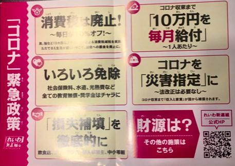 れいわ新選組の最新チラシ、山本太郎が「BLOG BLUES」をチェック?_a0045064_01190116.png