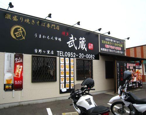 激盛り焼きそば専門店 武蔵_b0170184_21535442.jpg