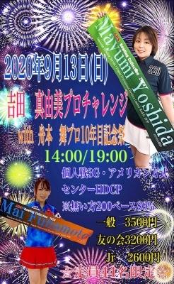 ☆9月のスケジュール☆_c0280087_19583981.jpg