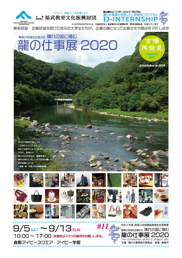 龍の仕事展2020_d0238988_13510934.jpg