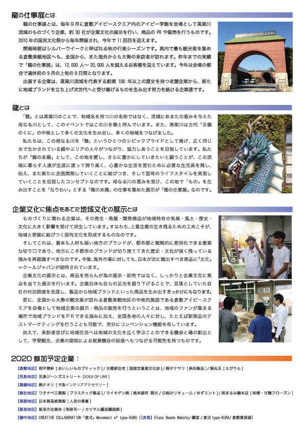 龍の仕事展2020_d0238988_13521690.jpg