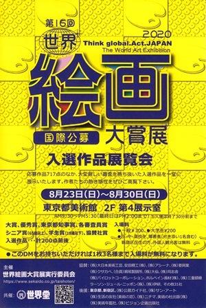 第16回 世界絵画大賞展 2020_e0126489_16094907.jpg