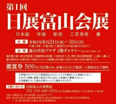 第1回 日展富山会展_e0126489_16201425.jpg