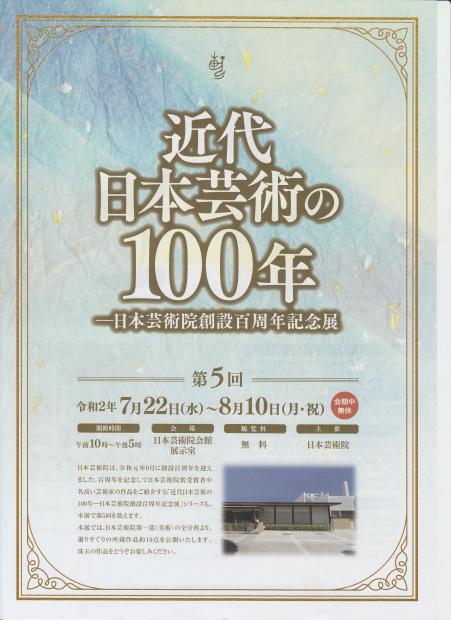 第5回 日本芸術院創設百周年記念展_e0126489_19013088.jpg
