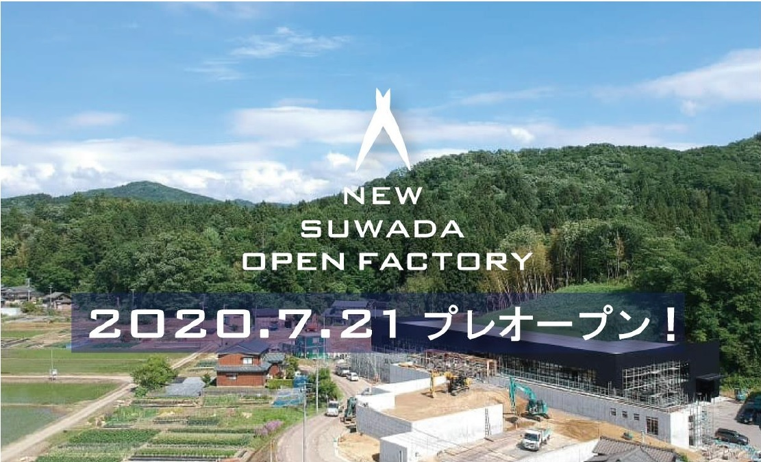 諏訪田製作所に新工場がオープン。_f0270296_11435017.jpg