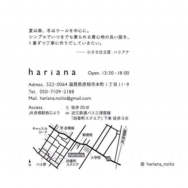 harianaさんのお店がオープンします!_f0117399_22231499.jpg