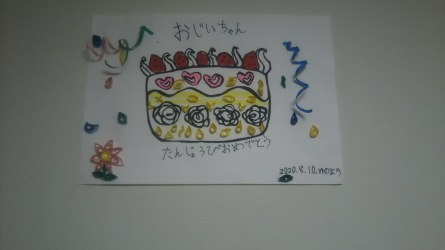 72歳の誕生日は孫からの  絵のパースディ ケーキ_f0042610_19255720.jpg