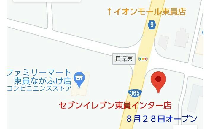 『vol.4120 明日オープン!セブンイレブン東員インター店』_e0040714_16595033.png