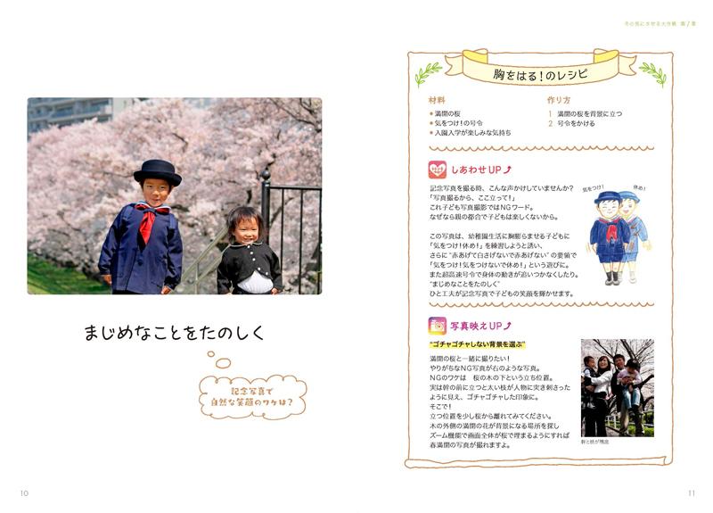 【新刊のご紹介】パパカメラさん『しあわせカメラ』出版!_f0357923_15592033.jpg