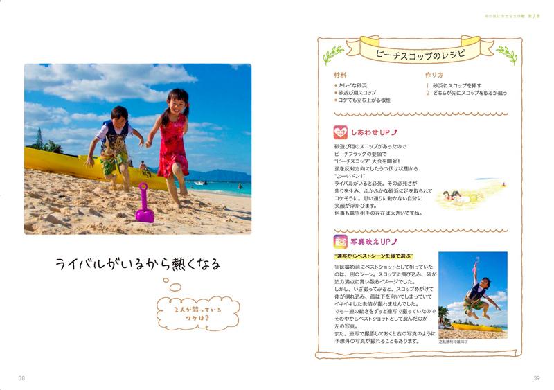 【新刊のご紹介】パパカメラさん『しあわせカメラ』出版!_f0357923_16001166.jpg