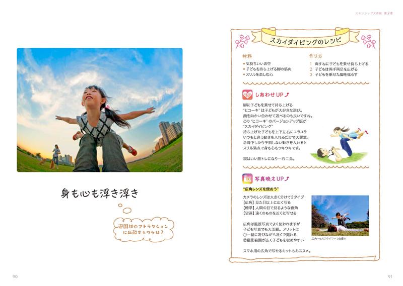【新刊のご紹介】パパカメラさん『しあわせカメラ』出版!_f0357923_16011628.jpg