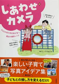 【新刊のご紹介】パパカメラさん『しあわせカメラ』出版!_f0357923_16074245.jpg