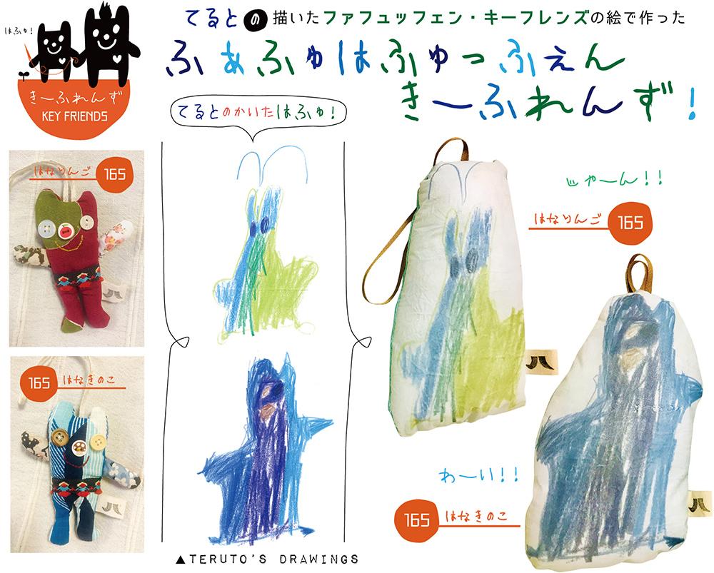 子どもの絵そのまんま作品 #07:テルトの描いた『ファフュッフェン・キーフレンズ』から生まれた「ファフュハフュッフェン・キーフレンズ」!_d0018646_22205589.jpg