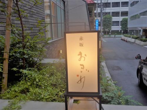赤坂「赤坂 おぎ乃」へ行く。_f0232060_23242076.jpg