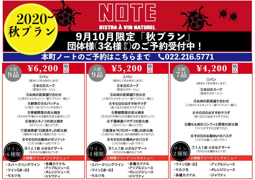 8月27日更新「パーティプランと9月のお休み」_b0197969_15055087.jpg