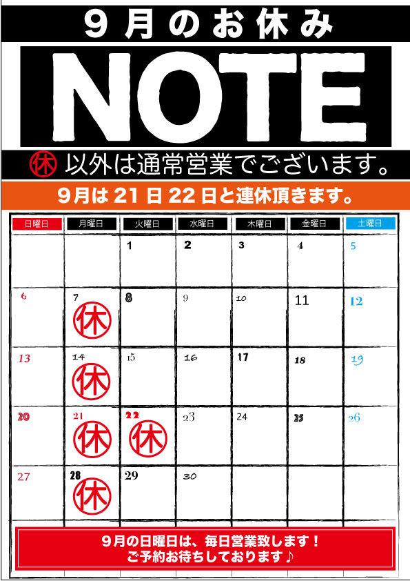 8月27日更新「パーティプランと9月のお休み」_b0197969_15060642.jpg