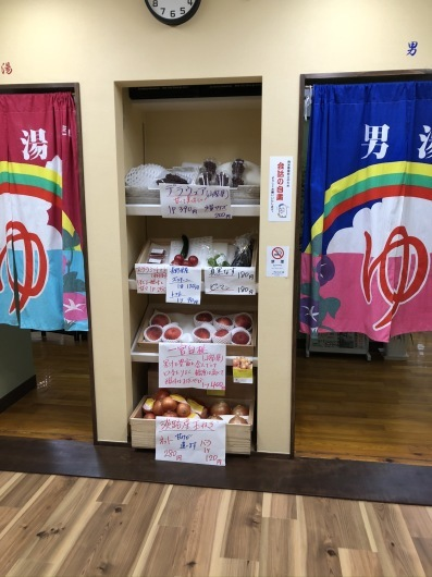 新寿湯リニューアルオープン/野菜販売_c0052673_12352956.jpeg