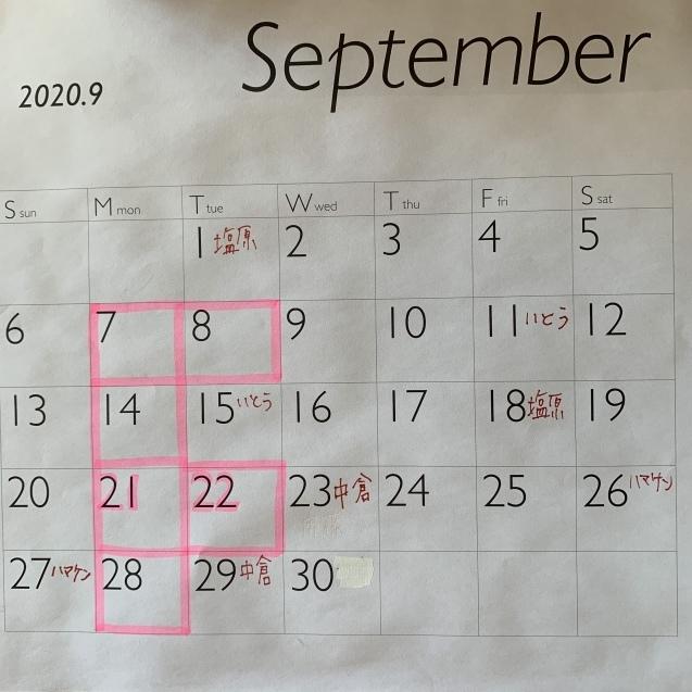 9月お休みカレンダー_e0056674_13503288.jpeg
