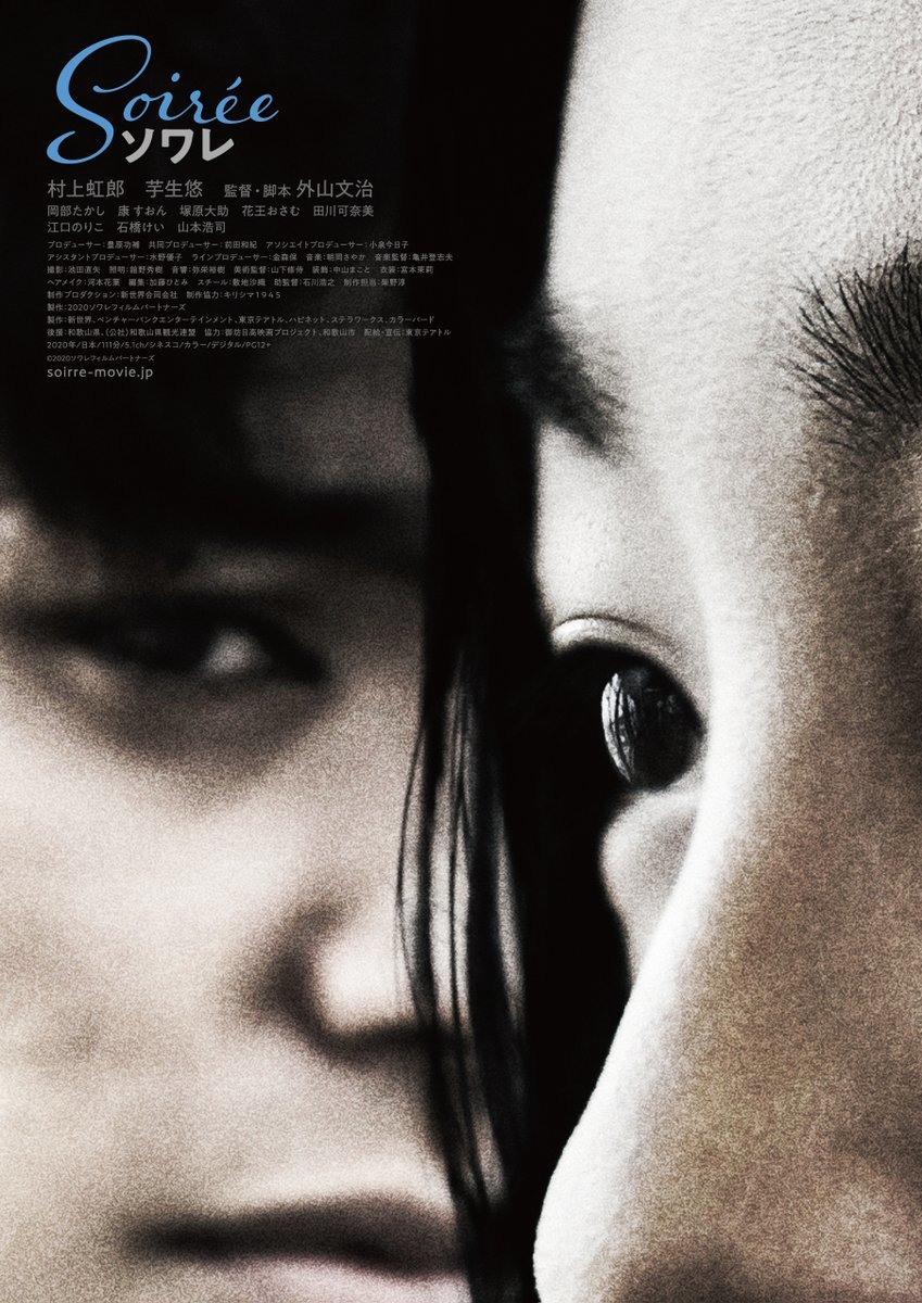 映画「ソワレ」いよいよ明日公開!_e0030586_14283478.jpeg