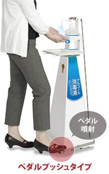 オフィスのコロナ対策 消毒液スタンド(ペダル式)   _a0120289_13533565.jpg