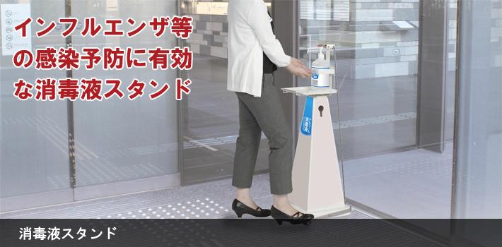 オフィスのコロナ対策 消毒液スタンド(ペダル式)   _a0120289_13534150.jpg