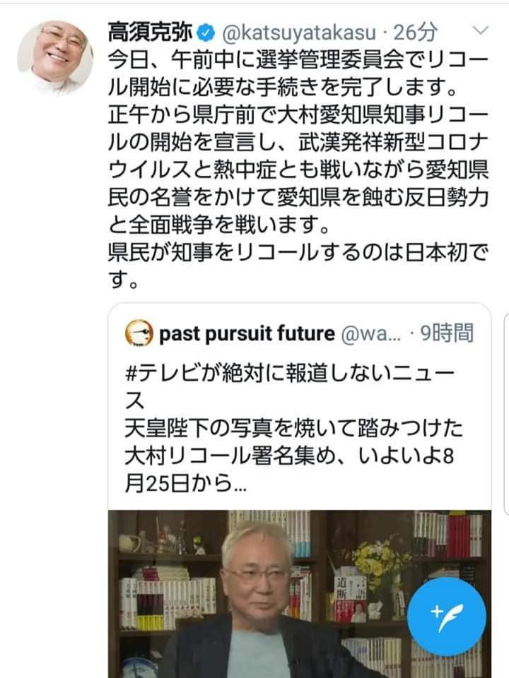 全国の皆さん、愛知県の皆さん、昭和天皇や英霊を侮辱した展示を公金で開催してた愛知県知事大村氏リコールを応援しましょう。_c0186691_13422780.jpg