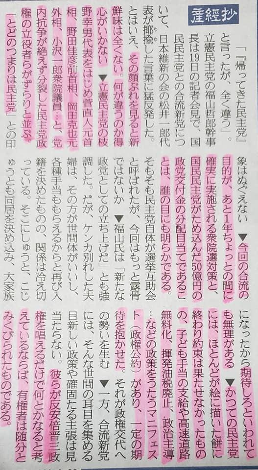 全国の皆さん、愛知県の皆さん、昭和天皇や英霊を侮辱した展示を公金で開催してた愛知県知事大村氏リコールを応援しましょう。_c0186691_13485880.jpg