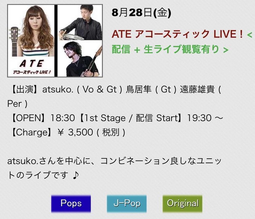 明日はATE LIVE!!_f0148798_13420396.jpeg
