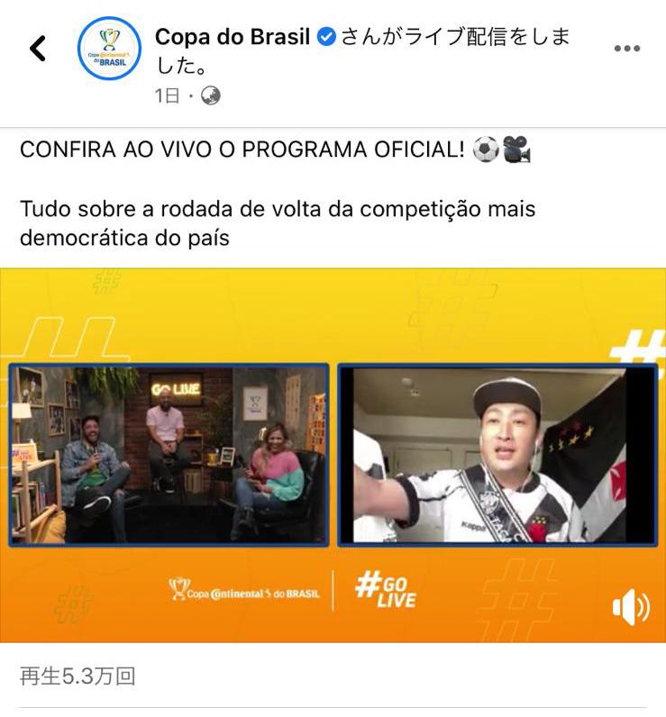 【番組出演◉動画】#ブラジル #サッカー コパ・ド・ブラジル公式番組にゲスト出演  ※1ヶ月以内に6本目の番組出演_b0032617_23555843.jpg
