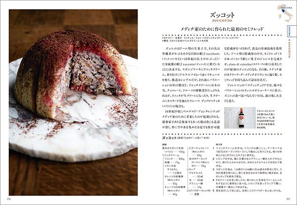 【新刊のご紹介】latavolasicilianaさん『イタリア菓子図鑑』出版!_f0357923_12591904.jpg
